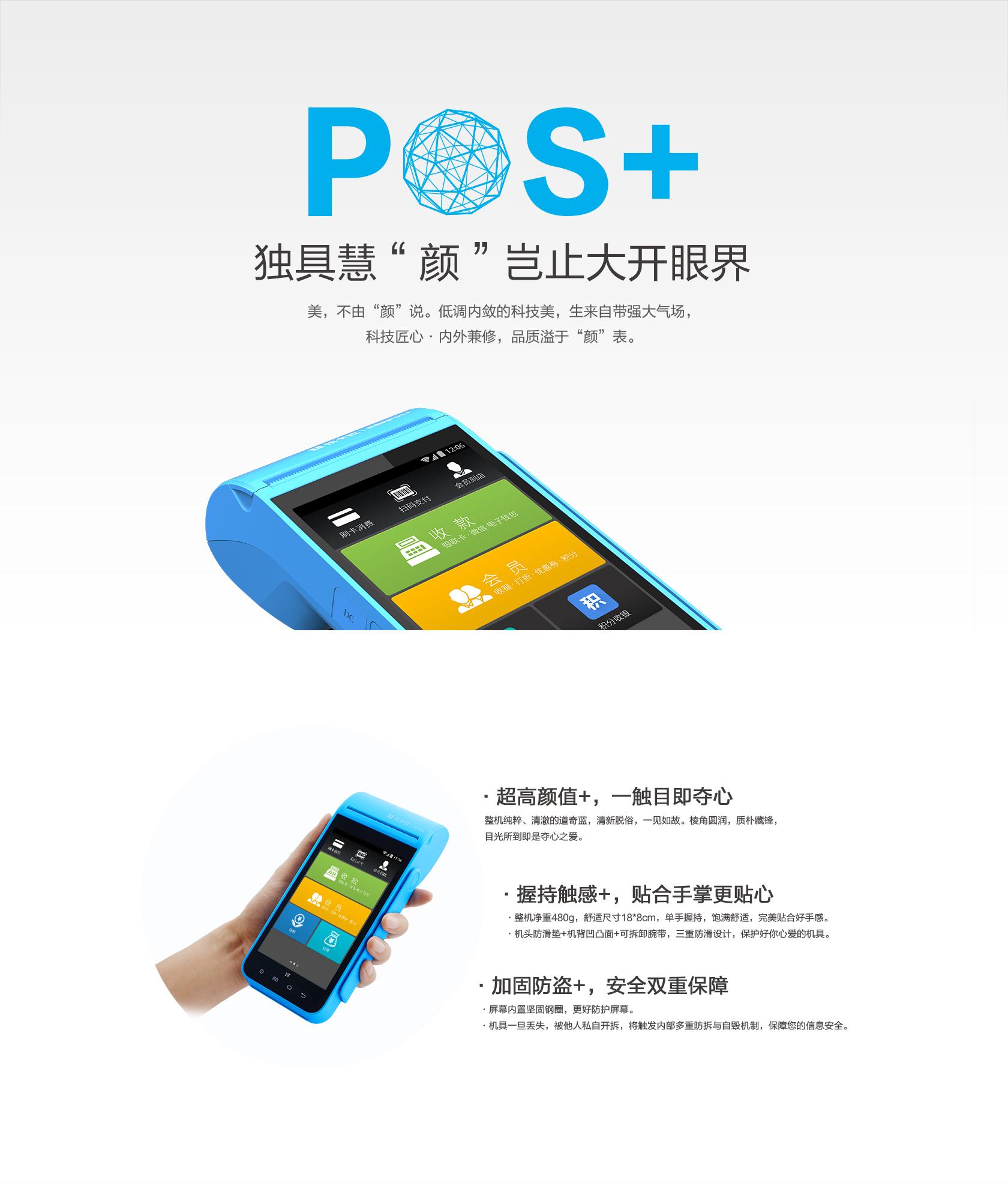 拉卡拉智能POS-拉卡拉电签版扫码POS机