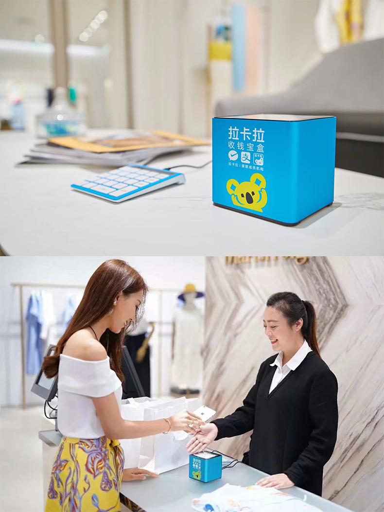 拉卡拉收钱宝盒-拉卡拉电签版扫码POS机