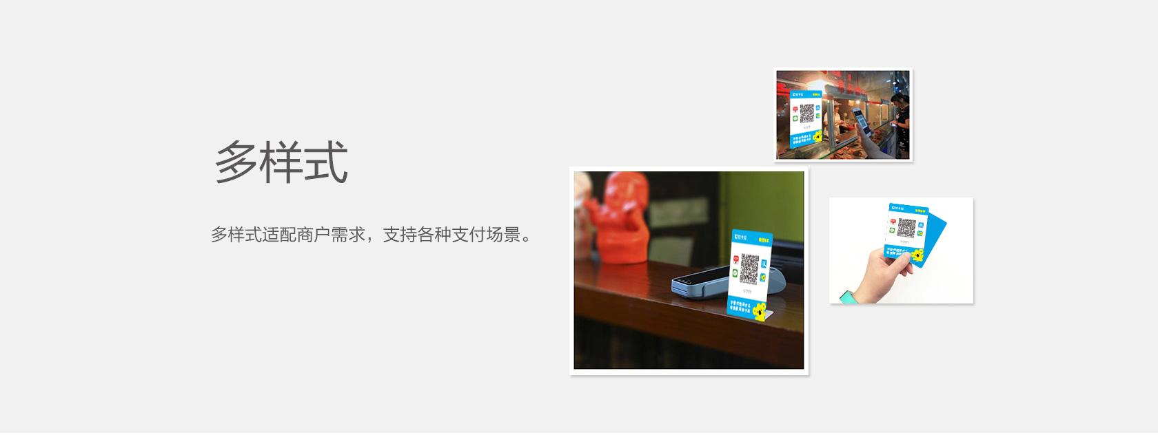 拉卡拉全能收款Q码-拉卡拉电签版扫码POS机