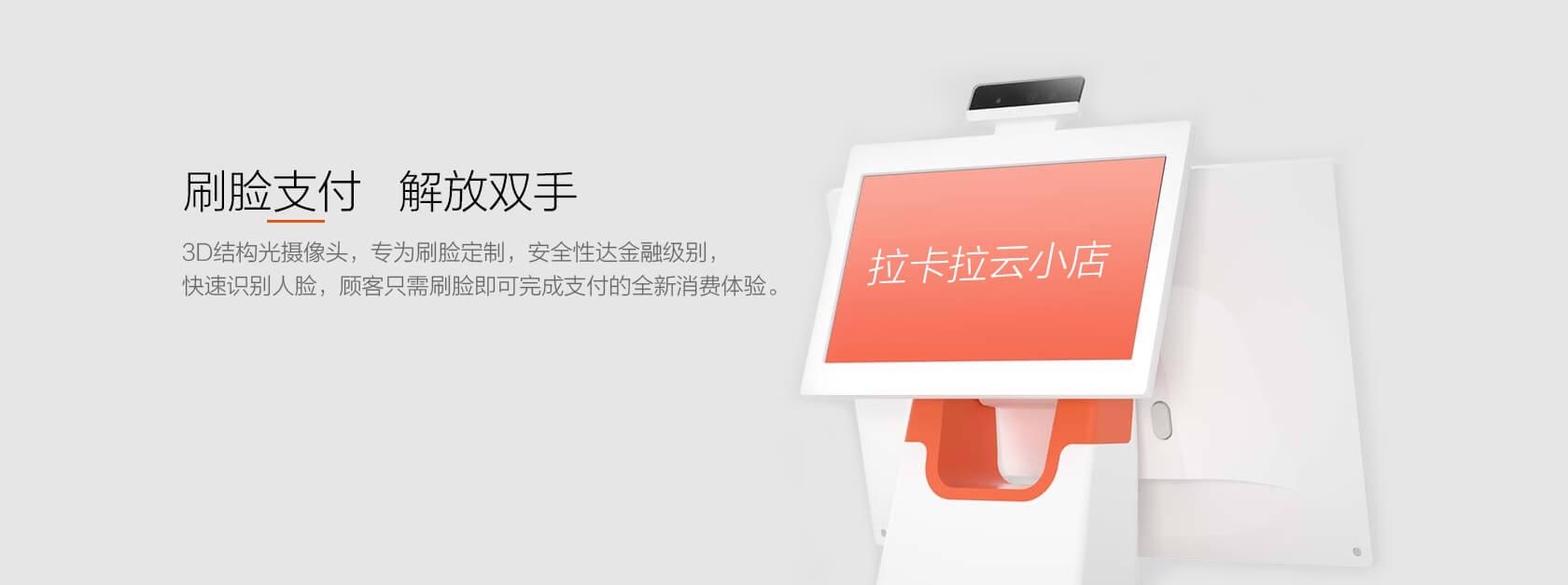 新零售门店智能收银一体机-拉卡拉电签版扫码POS机
