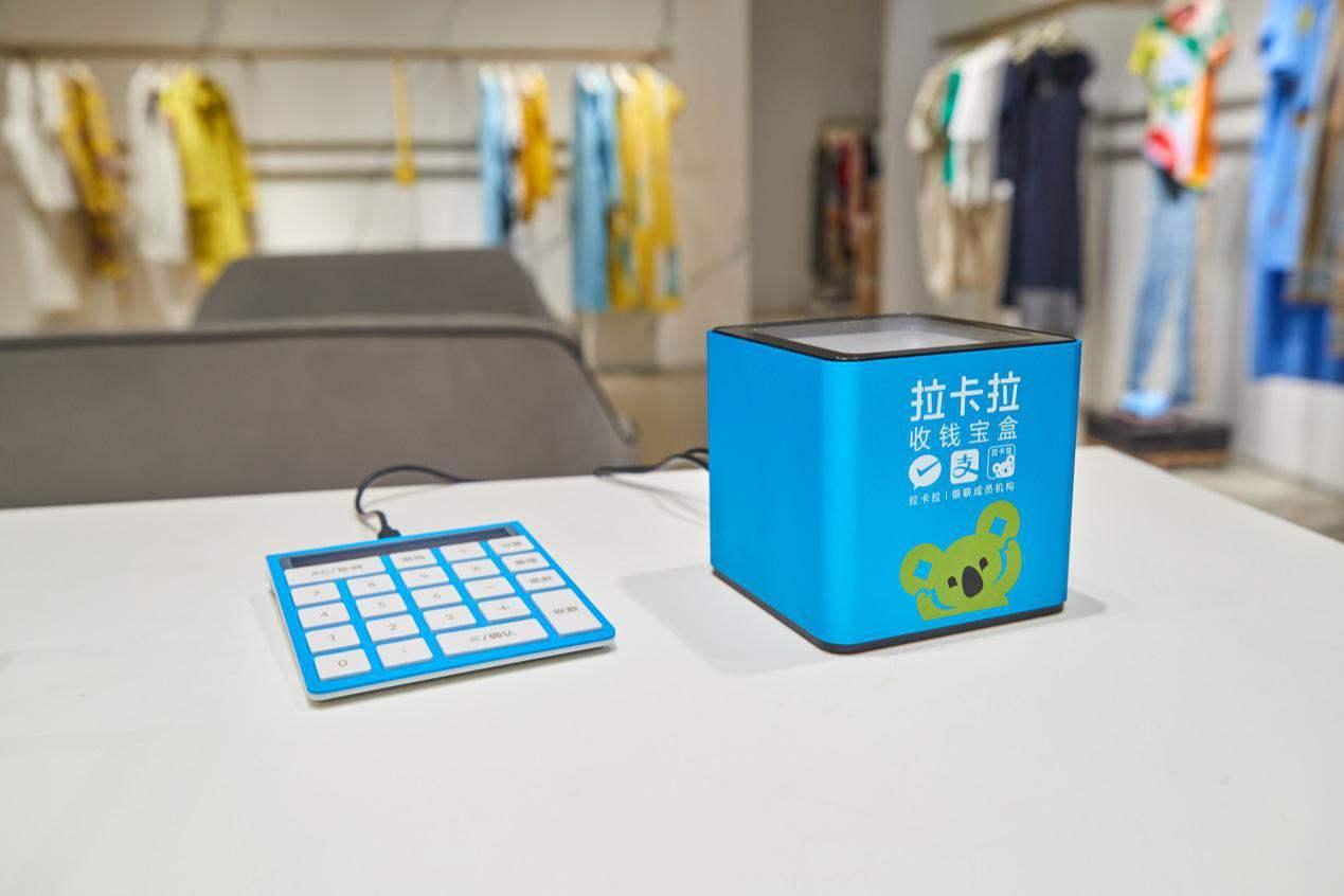 拉卡拉收钱宝盒激活提示E10032