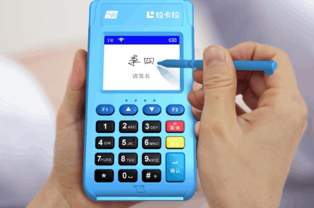 拉卡拉4G电签手续费多少?