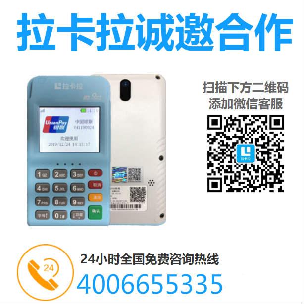 拉卡拉电签版机器签到流程-拉卡拉POS机申请办理